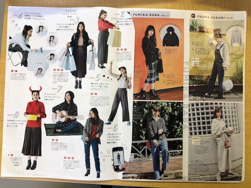 ファッション雑誌分析