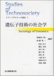 『テクノソサエティの現在Ⅰ 遺伝子技術の社会学』