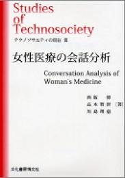 『テクノソサエティの現在 Ⅲ 女性医療の会話分析』