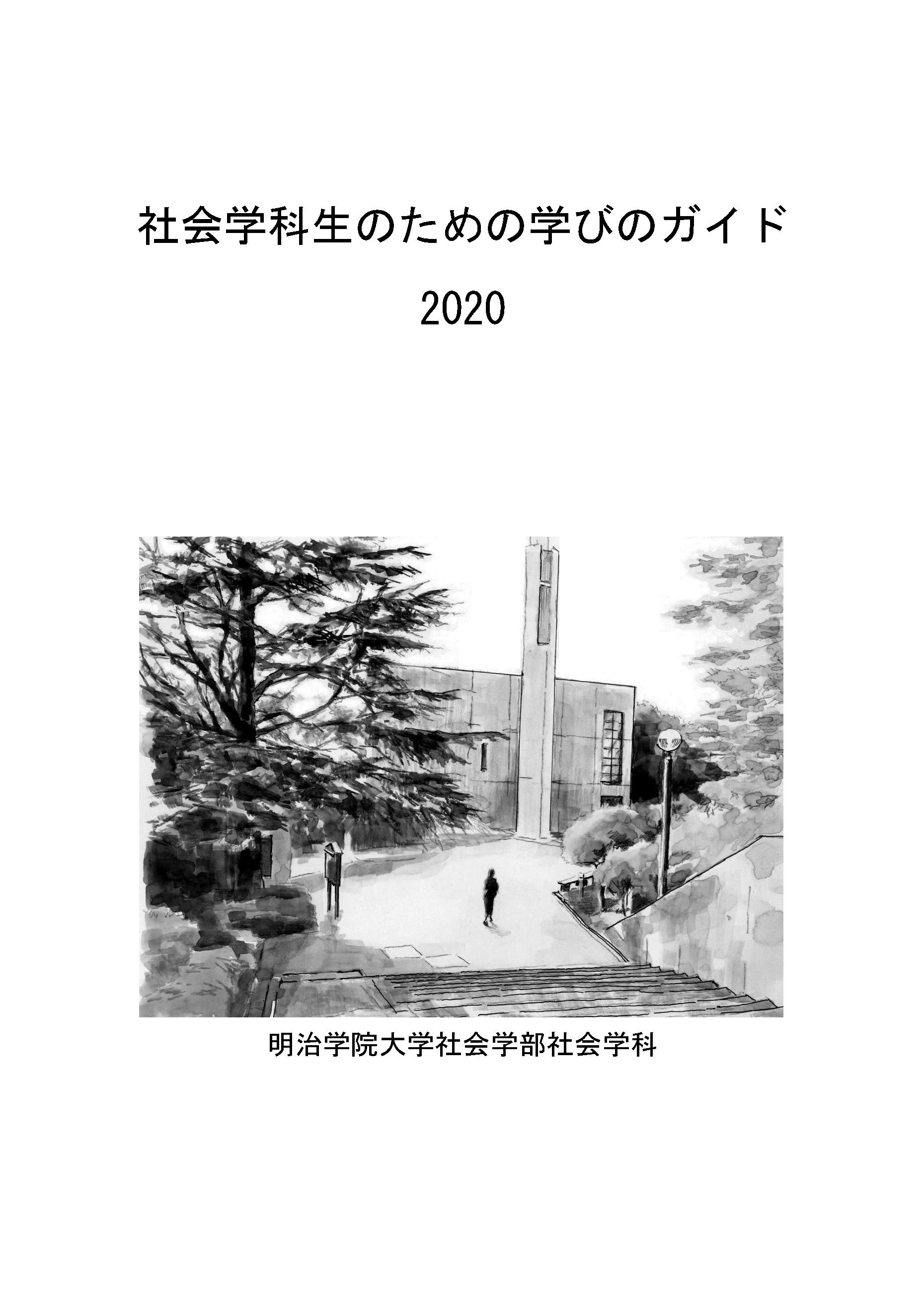 guide2020