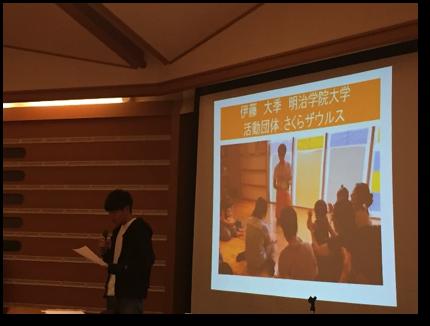 報告会への参加(10月)