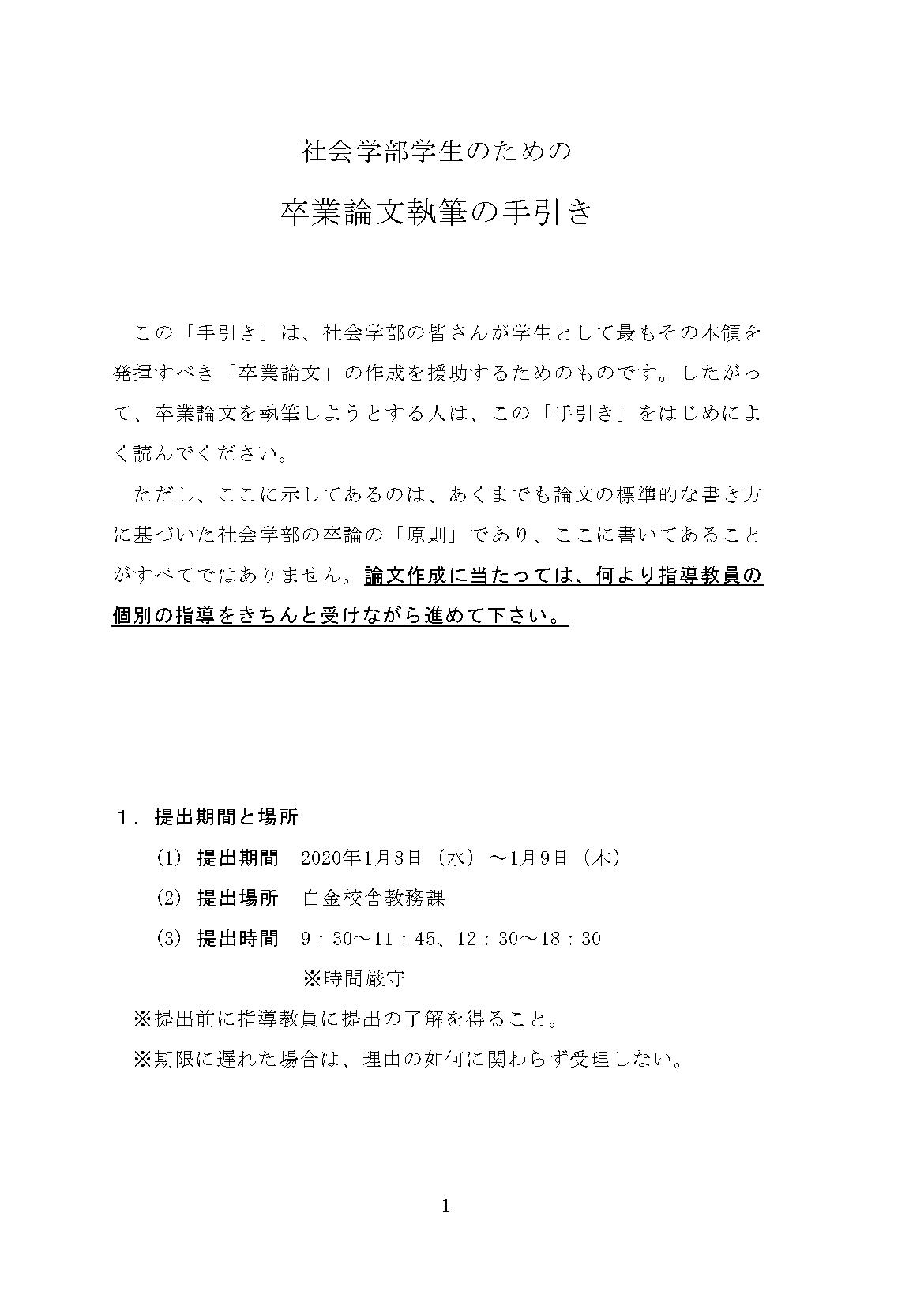 社会学部学生のための卒業論文執筆の手引き
