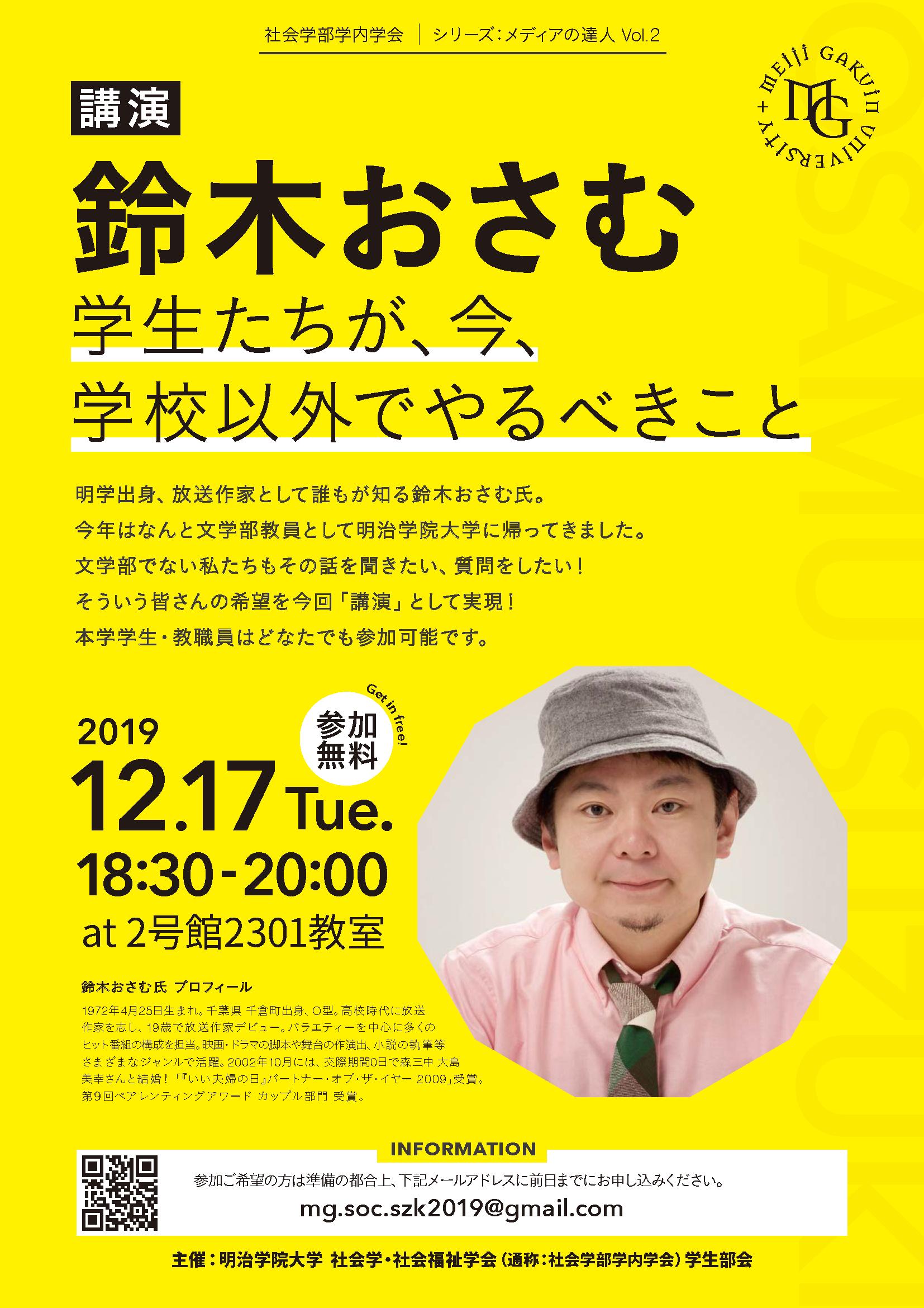 SuzukiOsamu_MGS_A4_1124.png