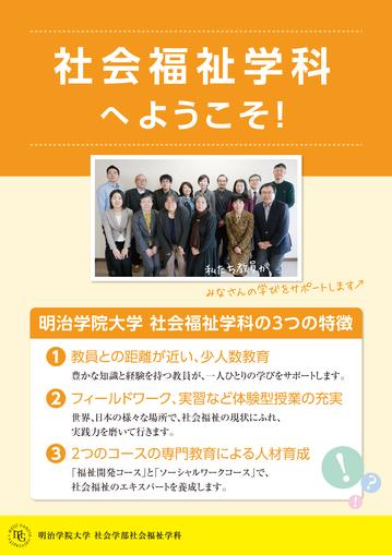 fukushi171002-01.png